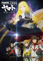 Poster2yamato2199