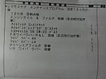 Cimg01731